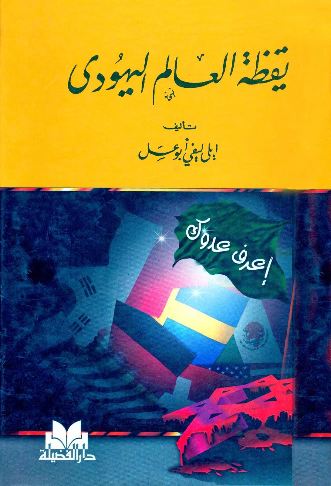 يقظة العالم اليهودي - ايلي ليفي أبو عسل pdf