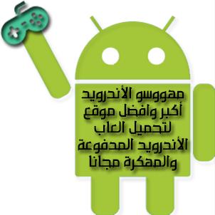 مهووسو الأندرويد | Android Geeks
