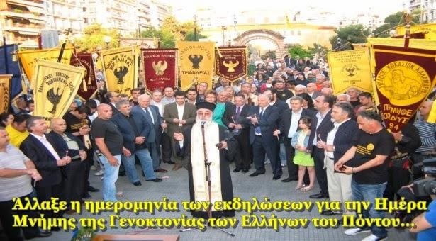 Άλλαξε η ημερομηνία των εκδηλώσεων για την Ημέρα Μνήμης της Γενοκτονίας των Ελλήνων του Πόντου