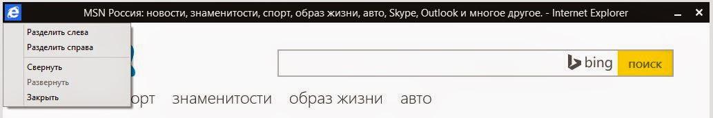 Апрельское обновление Windows 8.1