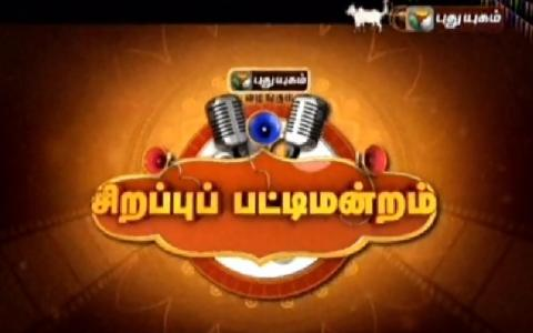 Watch Sirappu Pattimandram 16-01-2016 Puthuyugam Tv 16th January 2016 Pongal, Mattu Pongal Special Program Sirappu Nigalchigal Full Show Youtube HD Watch Online Free Download