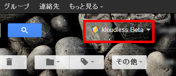 kloudlessの設定