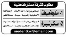 وظائف شاغرة فى صحف الكويت الاحد 23 يوليو 2014