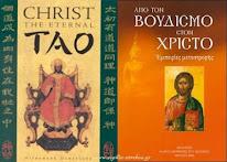 Από τον Βουδισμό στον Χριστό (βιβλίο)