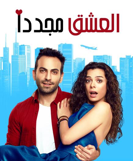 مسلسل العشق مجدداً Aşk yeniden االحلقة 1 مترجمة للعربية HD