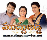 Muddu Bidda Daily Serial – E 1336 –  13th Jun