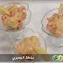طريقة تحضير سلطة الجمبري + سمك و بطاطا مقلية + خبزة الفواكه من قناة سميرة