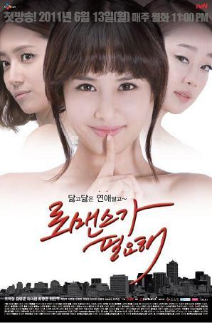 Khát Khao Hạnh Phúc - I Need Romance