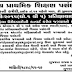 Waiting List & District Selection For Gujarat Vidyasahayak Recruitment 2015 (Std 1 to 5) | www.vidyasahayakgujarat.org