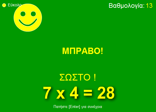 http://multiplication.ooop.gr/propaideia-game