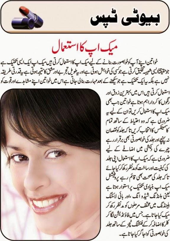 Makeup karne ka tarika in urdu video mugeek vidalondon how to apply makeup urdu tutorial urdu bridal makeup videos 1 0 icon image bridal makeup ccuart Choice Image