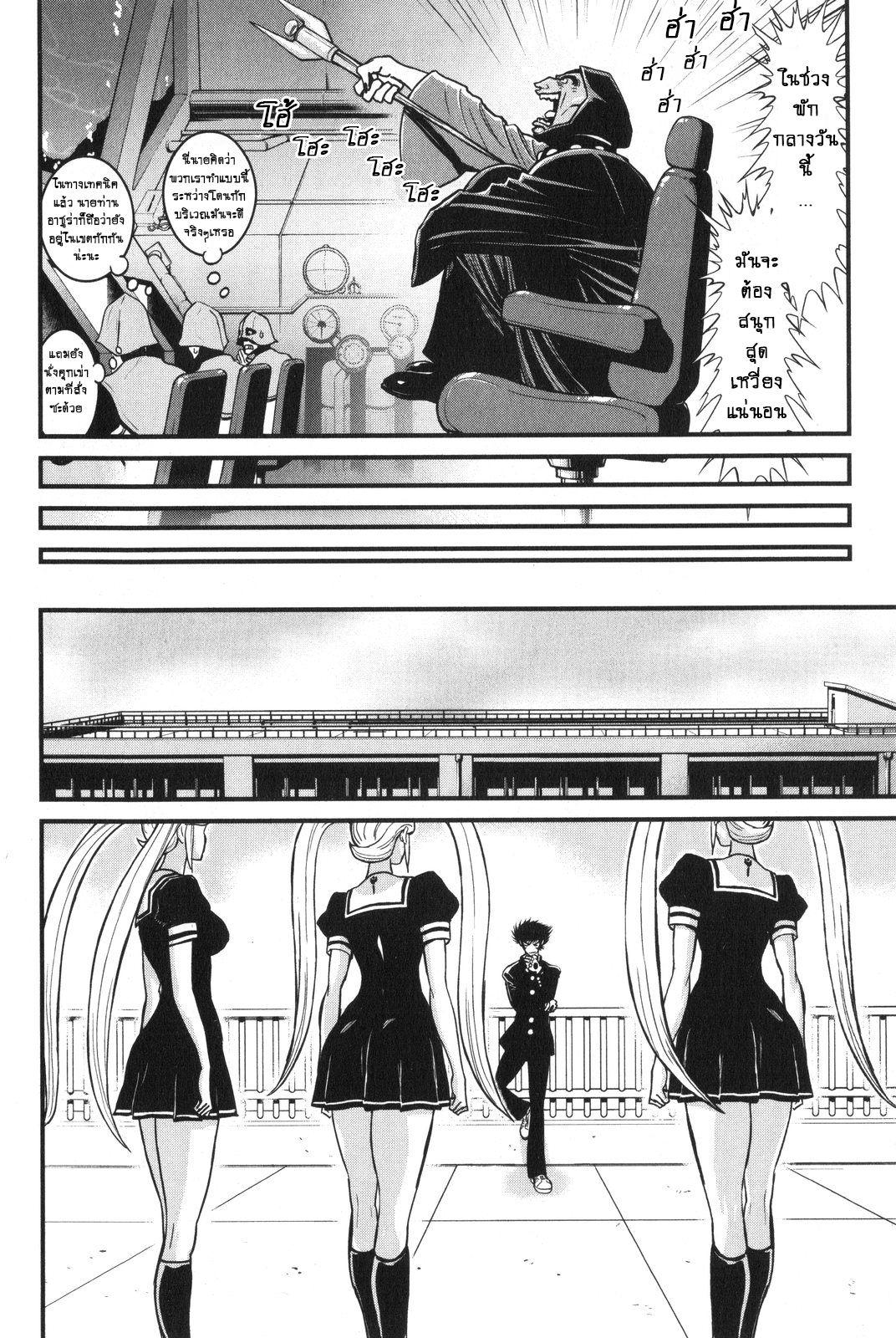 Shin Mazinger Zero ตอนที่ 5 TH แปลไทย