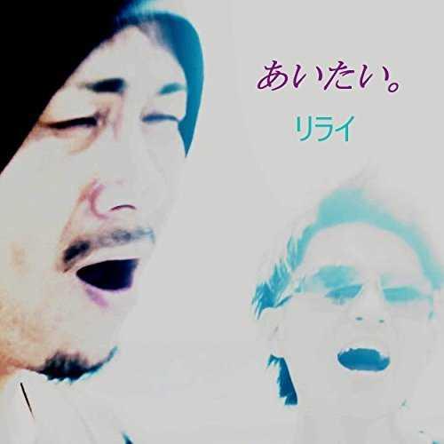 [Single] リライ – あいたい。 (2015.11.18/MP3/RAR)
