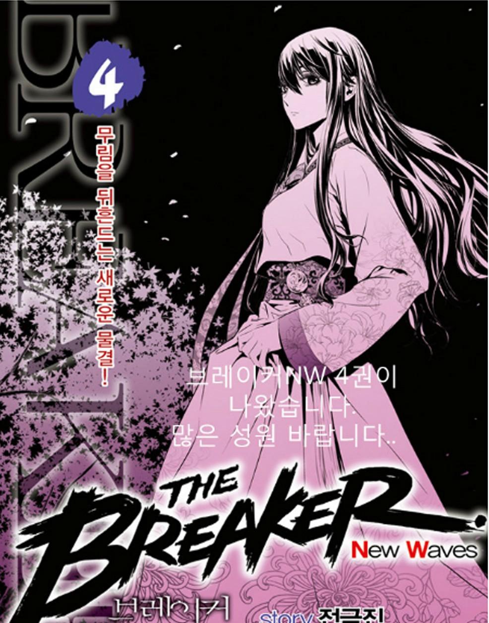 อ่านการ์ตูน The Breaker New Waves 78 ภาพที่ 22