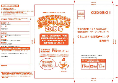 Aomori Winter 2015 Energy Saving Challenge entry form envelope 青森県 うちエコいいね!節電チャレンジ2015冬 応募用紙