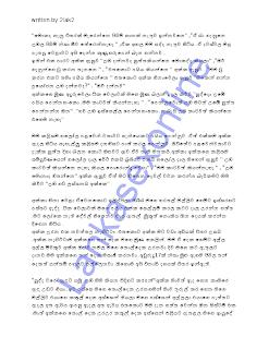 Sinhala Wala Story Box