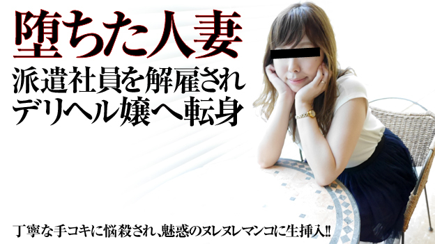 JAV UNCENSORED Pa111915532Housewife Deriheru Miss Hen quit the local mom temporary employees to work – Mikami Haruna