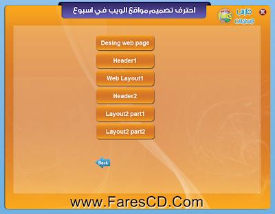 اسطوانة كورس تعليم تصميم مواقع ومنتديات الإنترنت بجميع أنواعها 42 محاضرة فيديو بالعربى + الإضافات اللازمة للتحميل برابط واحد مباشر