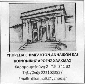 ΥΠΗΡΕΣΙΑ ΕΠΙΜΕΛΗΤΩΝ  ΑΝΗΛΙΚΩΝ ΧΑΛΚΙΔΑΣ dikanhalk@yahoo.gr