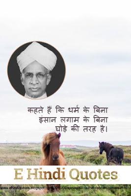 sarvepalli radhakrishnan quotes in hindi