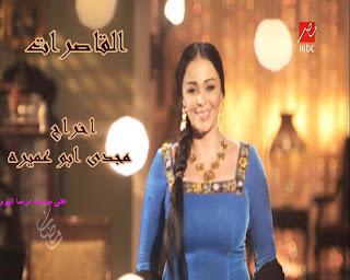موعد الحلقة السادسة من مسلسل القاصرات للفنان صلاح السعدنى رمضان 2013 ، افضل موقع لمتابعت الحلقة 6 من مسلسل القاصرات للفنان صلاح السعدنى مواعيد مسلسلات شهر رمضان 2013