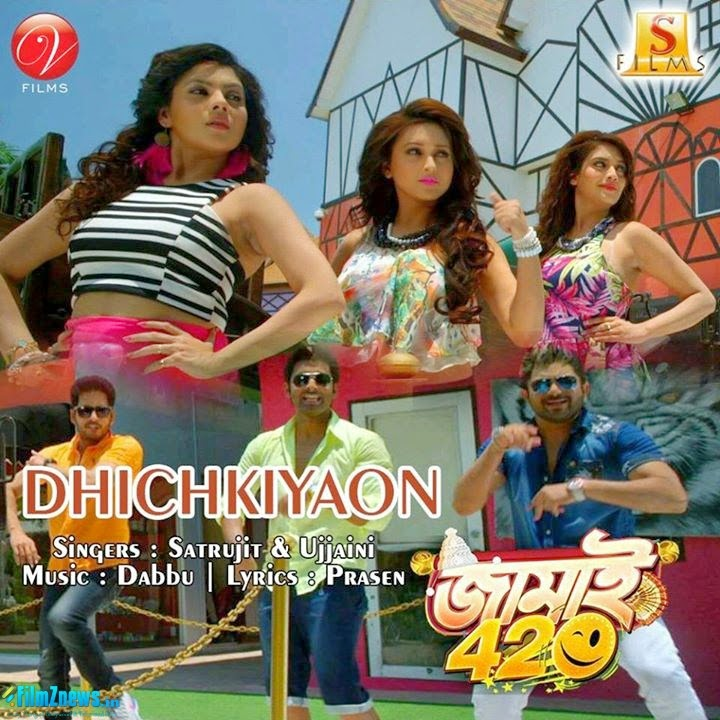 Dhichkiyaon Video & Lyrics - Jami 420 Bengali Movie