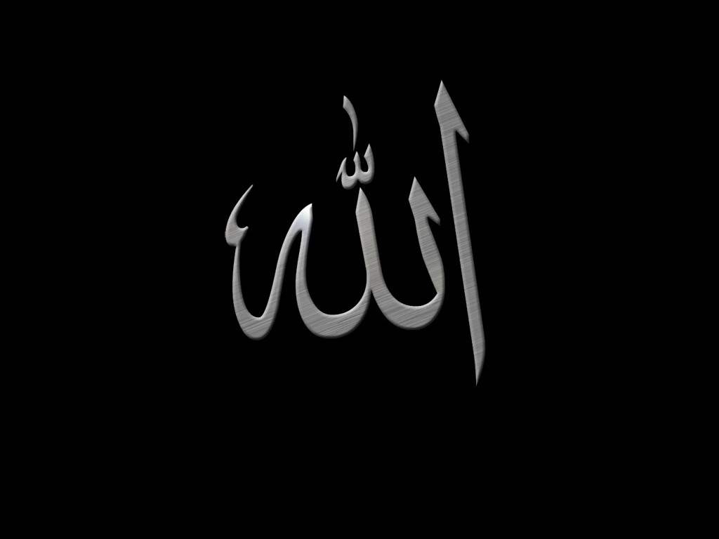The name of allah islamic wallpapers free download - Name wallpapers free download ...