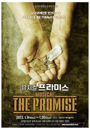 Leeteuk The Promise Poster