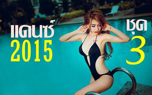 Download [Mp3]-[Hot New Dance Remix] NONSTOP 2015 ชุด 3 Dj-Pao-remix CBR@320Kbps 4shared By Pleng-mun.com