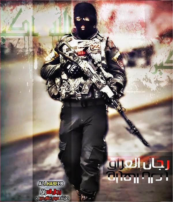 رجال العراق * ابطال المقاومة الشريفة