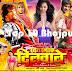 Khatrnak Dilwale Bhojpuri Movie New Poster Feat Dinesh Lal Yadav 'Nirahua', Viraj Bhatt, Pakhi Hegde, Rani Chatterjee