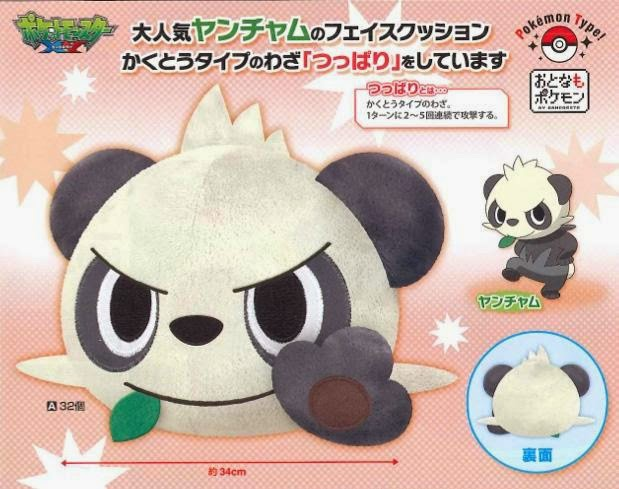http://www.shopncsx.com/pokemonxykakutopanchamnotsuparicushion.aspx
