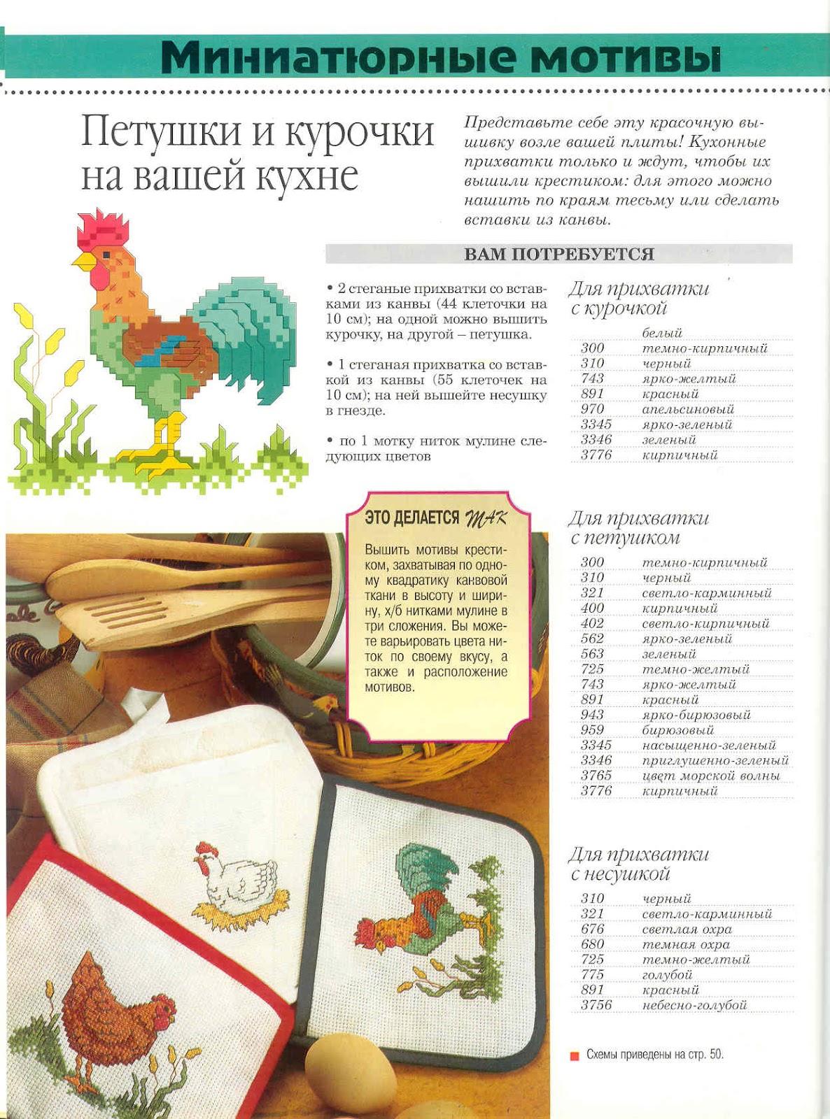 Вышивка крестом / Cross stitch : Вышитые крестиком курицы ...: http://nicecross.blogspot.com/2012/10/blog-post_6.html