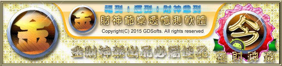今彩539-8數黃金立柱2星終極版路組合APP