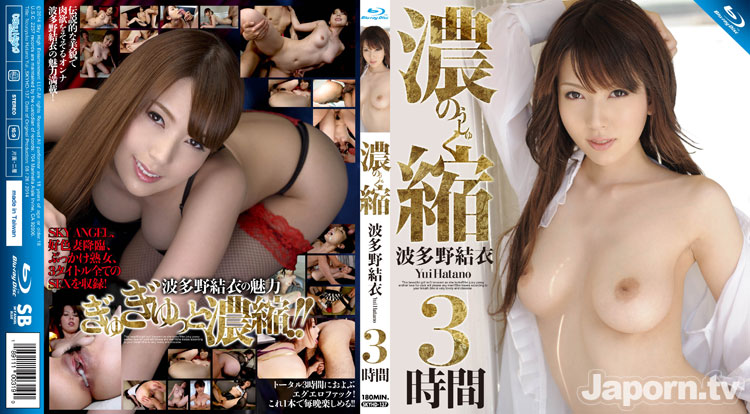 SKYHD137 Sky Angel Blue Concentrated : Yui Hatano