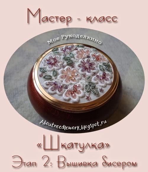 SAL Шкатулка - Этап 2 - Вышивка бисером