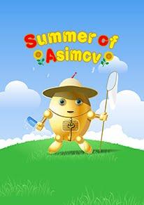 「アシモフの夏 Summer of Asimov」