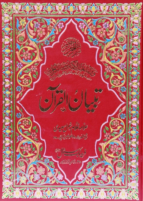 Quran Download - Free downloads and reviews - CNET ...