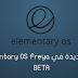 ما هي المميزات الجديدة في Elementary OS Freya Beta؟