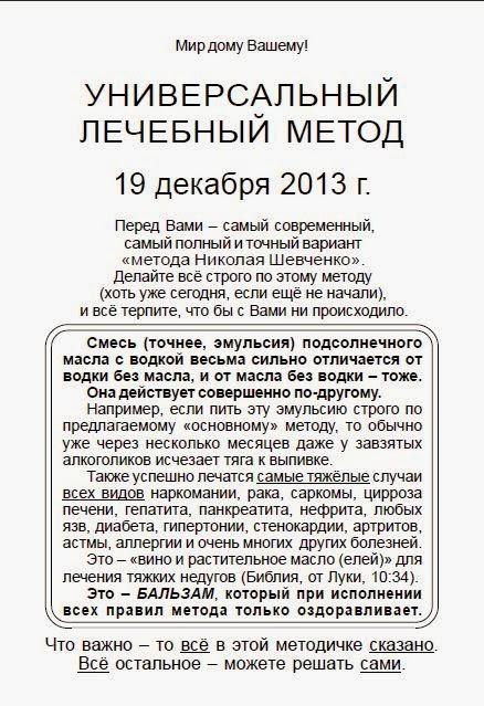 Метод Шевченко: Масло с водкой