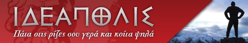 ΙΔΕΑΠΟΛΙΣ