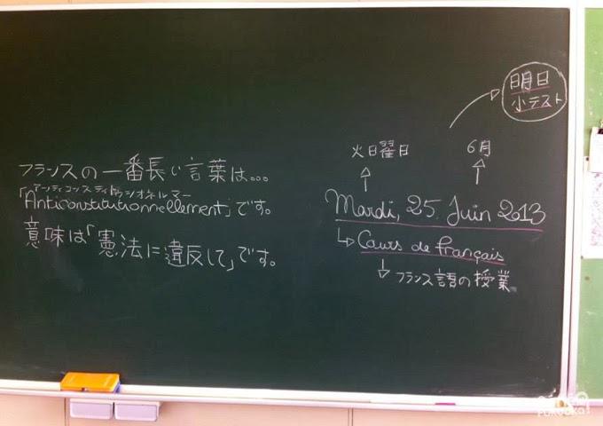 Apprendre le français aux japonais, Fukuoka
