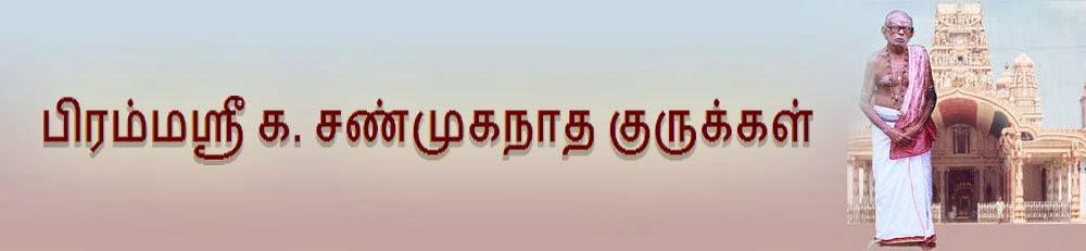 பிரம்மஸ்ரீ  க. சண்முகநாத குருக்கள் (Brahma Sri K. Shanmuganatha Kurukkal)