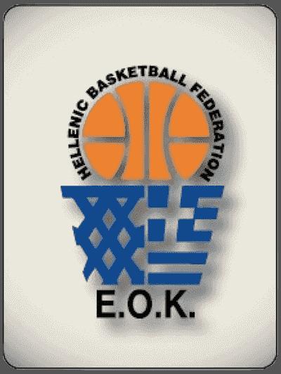 EOK | Κληρώσεις Εθνικών Πρωταθλημάτων και Κυπέλλων Ελλάδος