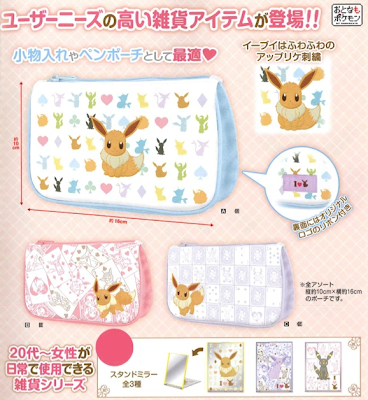 I Love Eevee Long Pouch Nov 2013 Banpresto from ToysLogic