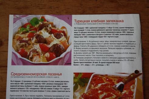 Турецкая хлебная запеканка