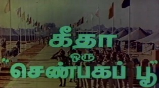 Watch Geetha Oru Shenbagapoo (1980) Tamil Movie Online
