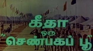 Watch Geetha Oru Shenbagapoo (1980) Tamil Movie Online