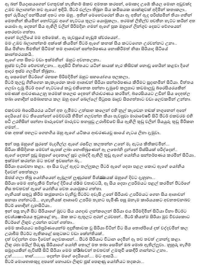 Sinhala wal katha gossip lanka myideasbedroom com