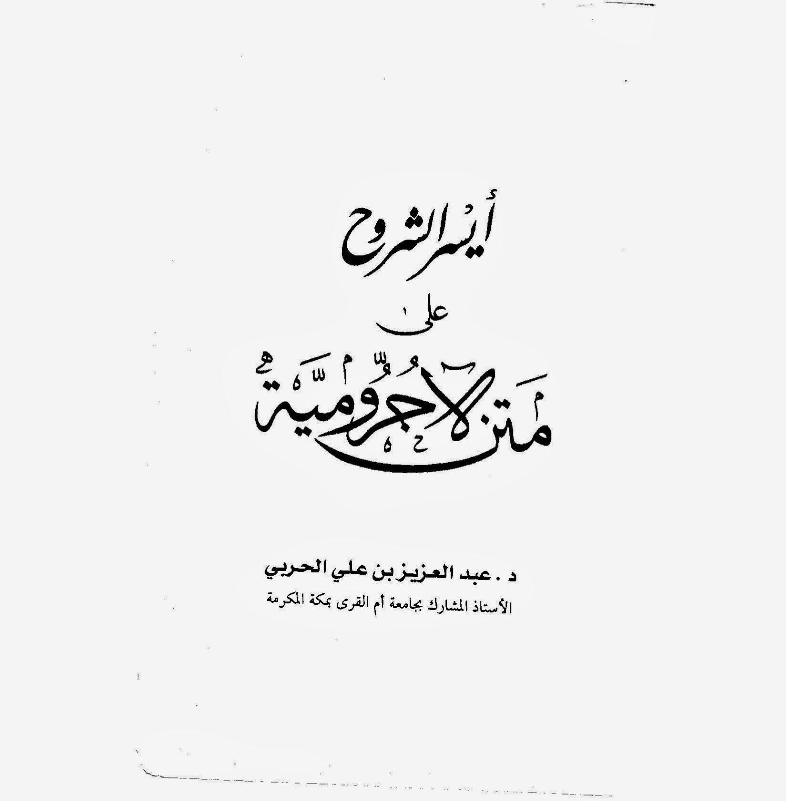 أيسر الشروح على متن الآجرومية - عبد العزيز علي الحربي